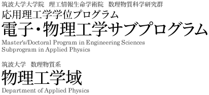Subprogram in Applied Physics, Master's/Doctoral Program in Engineering Sciences, Degree Programs in Pure and Applied Sciences, Graduate School of Science and Technology, University of Tsukuba