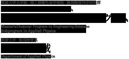 応用理工学学位プログラム 電子・物理工学サブプログラム(筑波大学大学院 理工情報生命学術院 数理物質科学研究群)